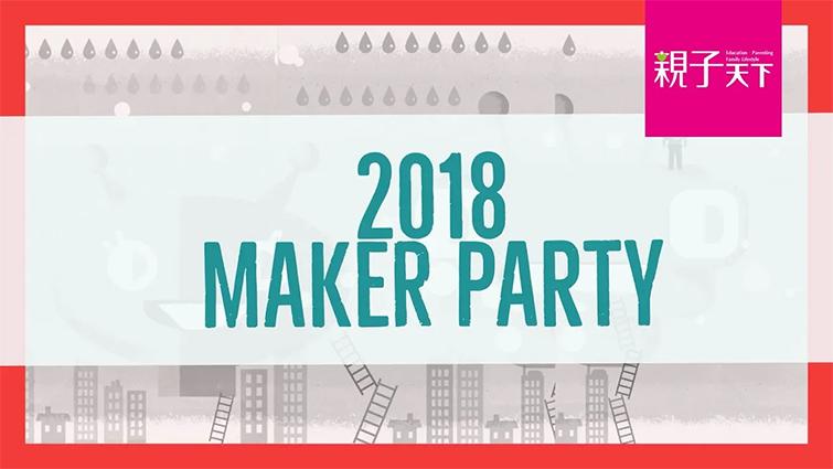 2018 MAKER PARTY開跑囉!