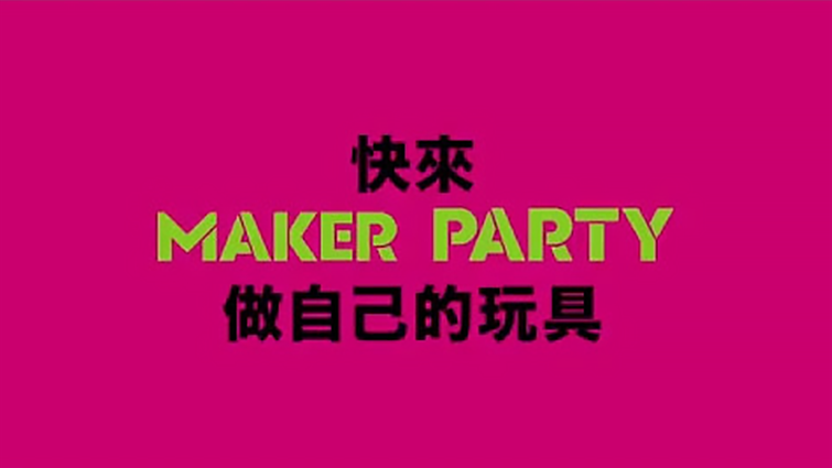 快來MAKER PARTY做自己的玩具
