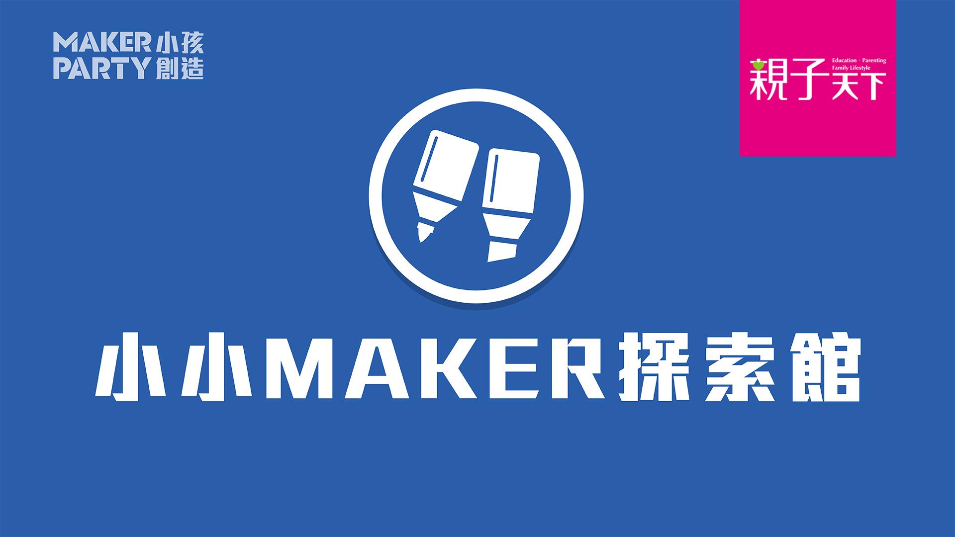 小小Maker探索館,玩出奇想大能力