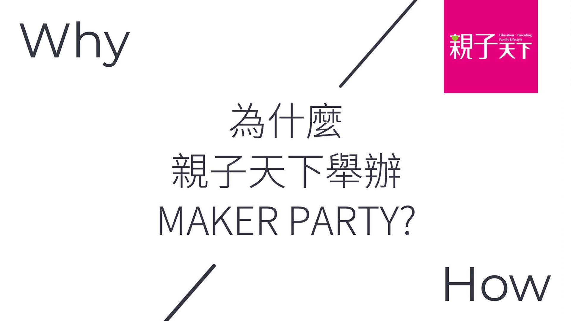 為什麼舉辦Maker Party?