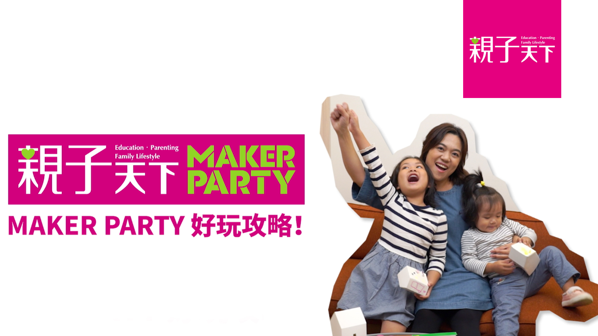 Maker Party四大攻略,玩好玩滿