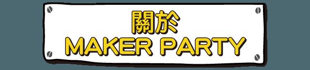 關於 MAKER PARTY