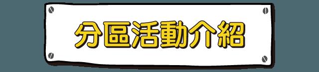 分區活動介紹