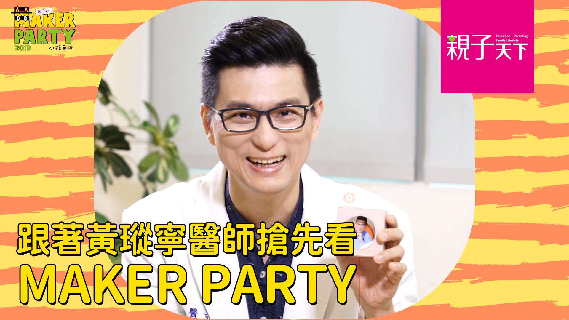 跟著黃瑽寧醫師搶先看MAKER PARTY