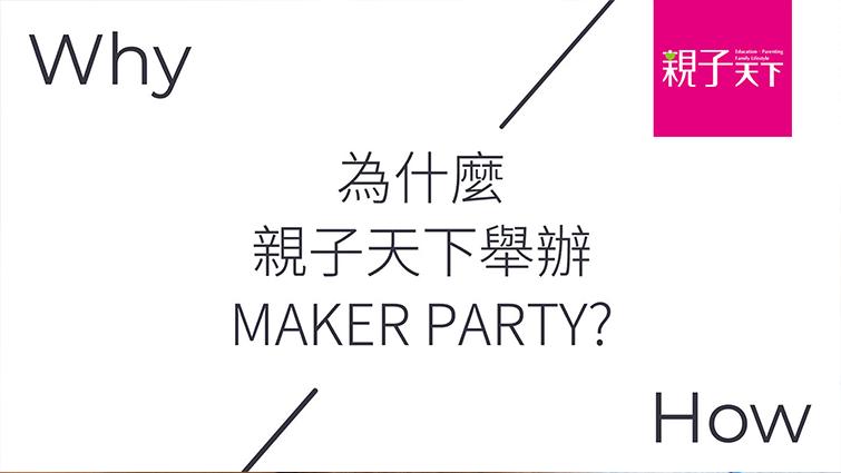 為什麼親子天下要辦MAKER PARTY?