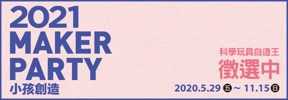 2021 MAKER PARTY科學玩具自造王徵選 | 親子天下