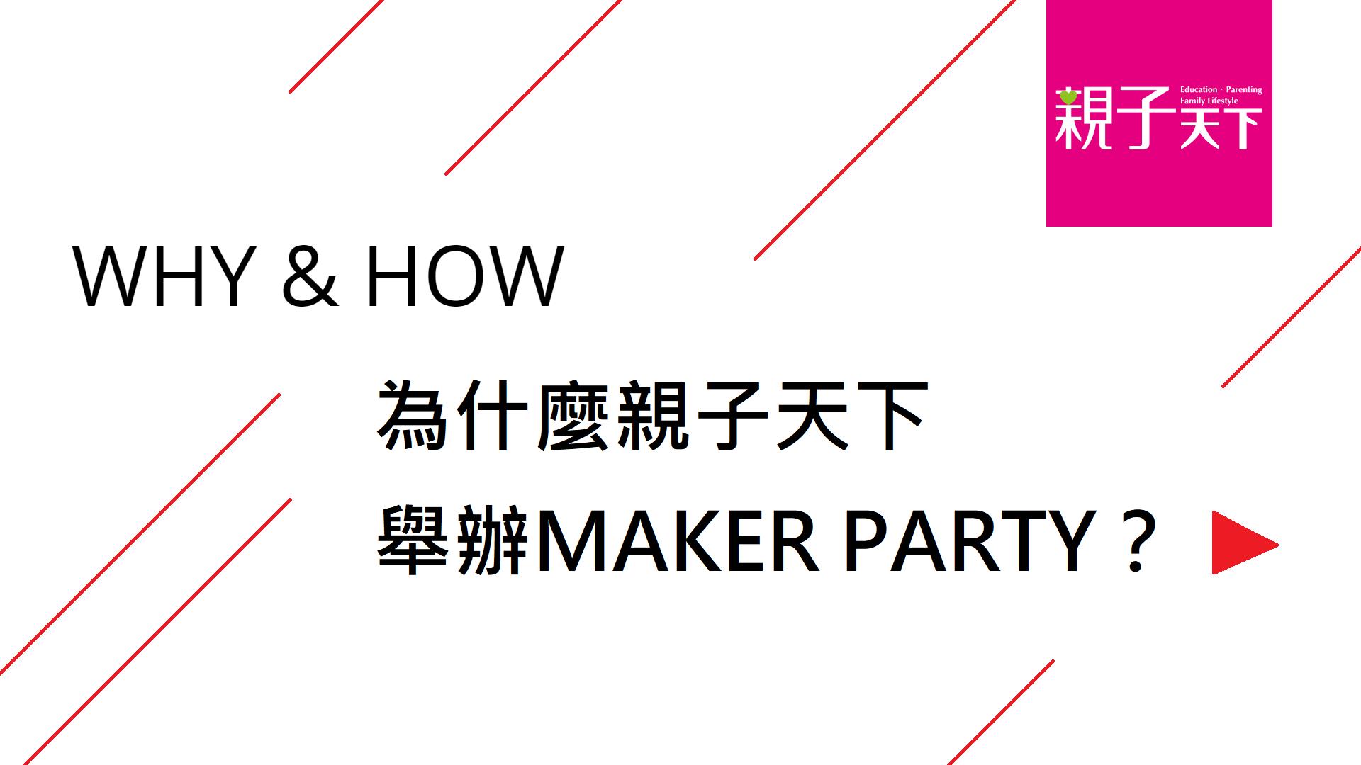 為什麼我們舉辦MAKER PARTY這個活動?